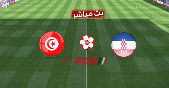 مشاهدة مباراة كرواتيا وتونس بث مباشر اليوم 11/6/2019 - موقع صباح مصر
