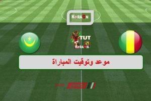 موعد مباراة مالي وموريتانيا كأس الأمم الأفريقية 2019