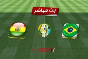 مشاهدة مباراة البرازيل وبوليفيا بث مباشر اليوم 15/6/2019