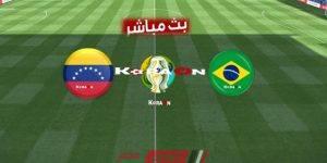مشاهدة مباراة البرازيل وفنزويلا بث مباشر اليوم 18-6-2019