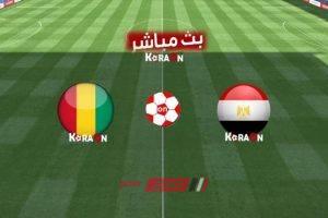 مشاهدة مباراة مصر وغينيا بث مباشر اليوم 16-6-2019