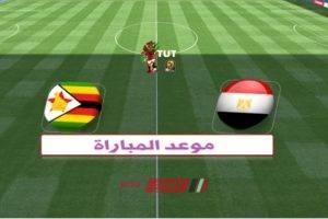 موعد مباراة مصر وزيمبابوي كأس الأمم الأفريقية 2019