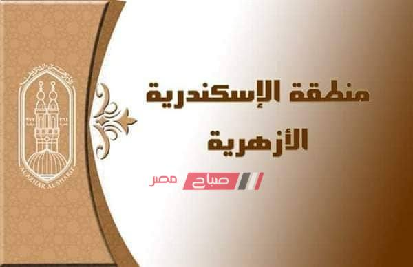 أزهر الإسكندرية يبدأ في تصحيح امتحانات الصف الثالث الإعدادي - موقع صباح مصر