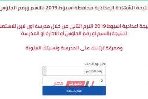 برقم الجلوس نتيجة الشهادة الاعدادية محافظة اسيوط 2019