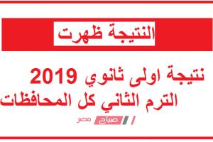 موعد ظهور نتيجة أولي ثانوي 2019 دور مايو بعد تأجيل اعلانها