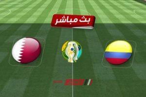 يلا شوت حصرى كورة ستار مشاهدة مباراة قطر وكولومبيا Colombia Vs Qatar اليوم 19-06-2019