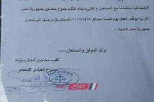 نقابه المحامين بدمياط تصدر بيان بعد اختطاف 12 مواطن من العريش على ايدى الجماعات الإرهابية