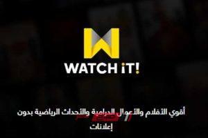 تطبيق Watch it لمشاهدة الافلام والمسلسلات مجاناً