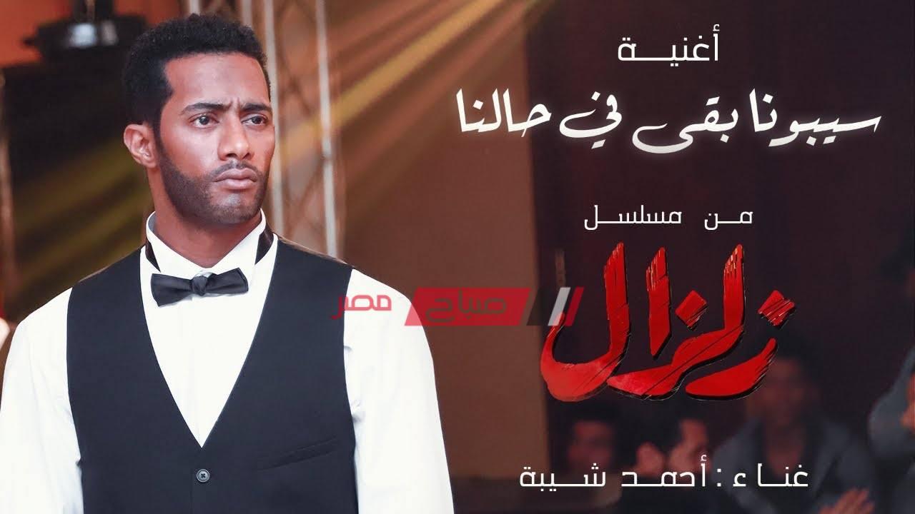 اغنية مسلسل زلزال تحقق 8 مليون مشاهدة - موقع صباح مصر