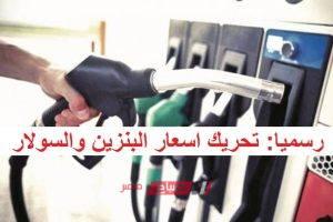رسميا: تحريك اسعار البنزين والسولار وغاز المنازل واسطوانات البوتاجاز … ننشر الاسعار الجديدة