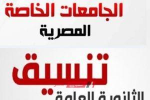 تنسيق الجامعات المصرية الخاصة 2019   الحد الأدنى للقبول ومصاريف الكليات وشروط التقديم والقبول