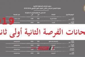 امتحان العربي للفرصة الثانية أولى ثانوي 2019 يوم الاحد المقبل.. مواعيد امتحانات الملاحق بعد التعديل