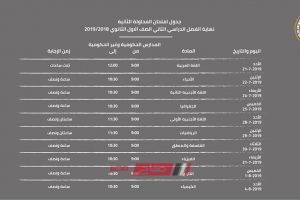 اعتماد جدول امتحان الفرصة الثانية لطلاب الصف الأول الثانوي بعد التعديل 2019