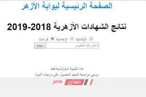رابط بوابة الأزهر وميعاد ظهور نتيجة الثانوية الأزهرية الدور الأول للعام الدراسي 2019