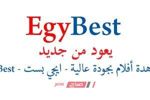 انطلاق موقع EgyBest إيجي بست مجددا ويقدم الأفلام والمسلسلات مجانا وبدون اعلانات