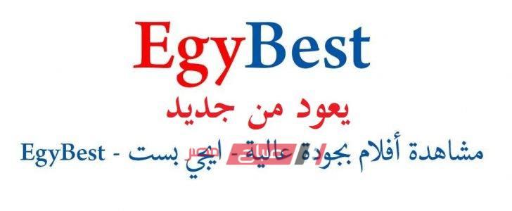 موقع ايجي بست EgyBest الجديد يعرض المسلسلات والافلام 2019 مجانا