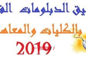 الكليات والمعاهد المتاحة لطلاب الدبلومات الفنية 2019 نظام 3 و 5 سنوات