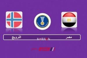 نتيجة مباراة مصر والنرويج كأس العالم للشباب لكرة اليد