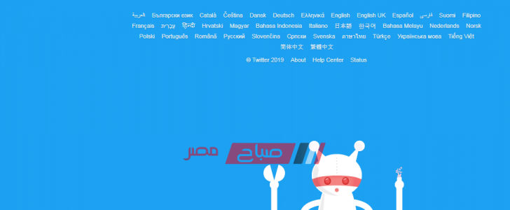 عطل في موقع تويتر يواجه المستخدمين في مصر