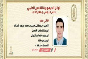 محافظ كفرالشيخ يهنىء أبناء المحافظة من أوائل الثانوية الأزهرية على مستوى الجمهورية