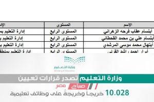 بالأسماء.. تعيين 10 آلاف معلم ومعلمة وزارة التربية والتعليم السعودية