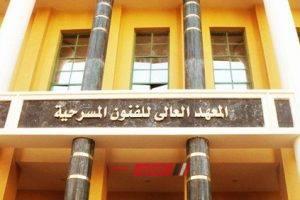 فتح باب القبول بالمعهد العالي للفنون المسرحية بالإسكندرية.. تعرف على الشروط