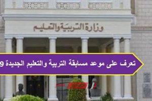 شروط مسابقة التربية والتعليم الجديدة أغسطس 2019.. الأوراق المطلوبة