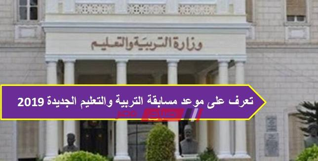 رابط مباشر للتقدم لـ وظائف وزارة التربية والتعليم 2019 ومتطلبات التقدم