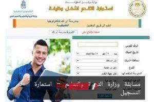 رابط التسجيل فى مسابقة وزارة التعليم 2019 وشروط التقديم