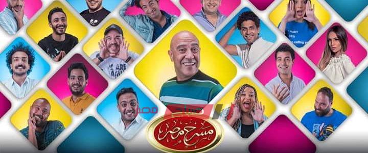 عرض اول مسرحية من مسرح مصر للموسم الاخير اول أيام عيد الأضحى المبارك