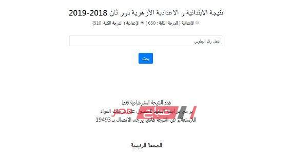 نتيجة الدور الثاني للشهادتين الابتدائية والإعدادية الأزهرية 2019 برقم الجلوس