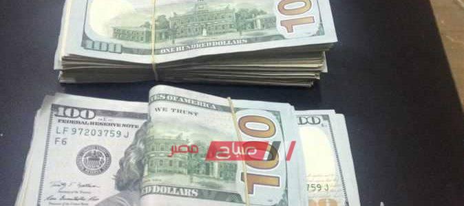 أسعار الدولار في مصر اليوم الثلاثاء 5 11 2019 موقع صباح مصر