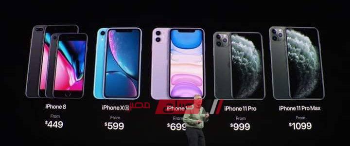 ننشر أسعار كل موديلات الايفون الجديد iphone 11 من شركة آبل