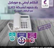 الإستعلام عن فاتورة التليفون الأرضي لشهر سبتمبر جميع المحافظات برقم التليفون