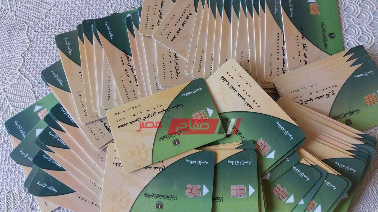 الأوراق المطلوبة لتقديم تظلم بطاقات التموين سمحت وزارة التموين بتقديم تظلم بطاقات التموين