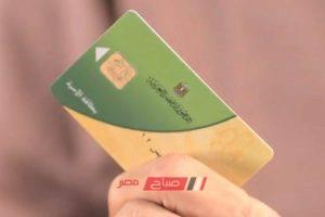 كيفية تحويل بطاقة التموين من محافظة إلى محافظة أخرى بواسطة المواطن