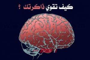 تقوية الذاكرة بطرق طبيعية لتعزيز قدرات المخ …وداعاً للنسيان