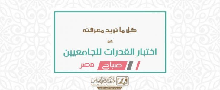 رابط التقديم في اختبار قياس القدرات..لطلاب الثانوية السعودية