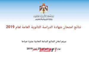 رابط نتائج توجيهي الأردن 2019 برقم الجلوس عبر موقع توجيهي