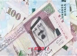 سعر الريال السعودي اليوم الثلاثاء 10/9/2019