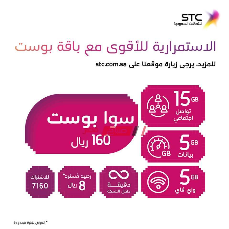 ارقام خدمة عملاء Stc