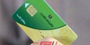 أماكن تنشيط البطاقات الذكية بالقاهرة والجيزة