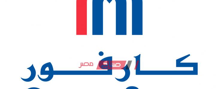 أقوى عروض كارفور مصر لسبتمبر 2019