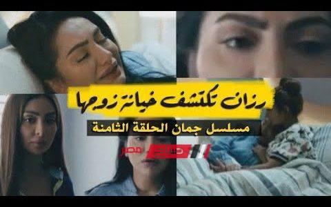 مسلسل جمان الحلقة الثامنة .. رزان تكتشف خيانة زوجها