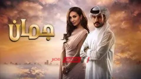 مسلسل جمان مواعيد العرض والإعادة على قناة mbc