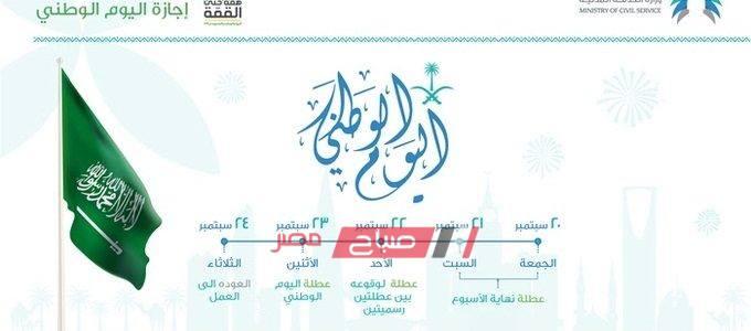 موعد إجازة اليوم الوطني السعودي 1441 ..للطلاب والموظفين