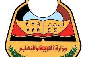 نتائج الثانوية اليمنية برقم الجلوس علمي/أدبي