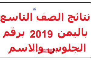 رسمياً نتائج الصف التاسع اليمن 2019 بالإسم ورقم الجلوس الآن برابط