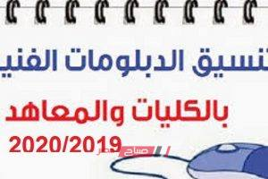نتيجة تنسيق الدبلومات الفنية الآن على موقع بوابة الحكومة المصرية