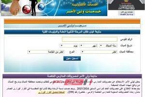وزارة التربية والتعليم: تفعيل الغياب الإلكتروني أول أسبوع في الدراسة